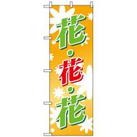のぼり旗 (3300) 花花花 (オレンジバック)