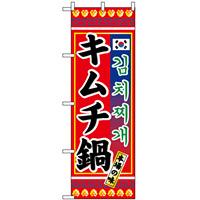 のぼり旗 (3304) キムチ鍋