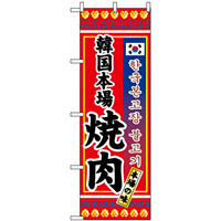 のぼり旗 (3306) 韓国本場焼肉