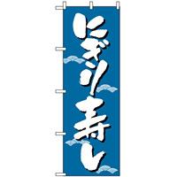 のぼり旗 (331) にぎり寿し ブルー