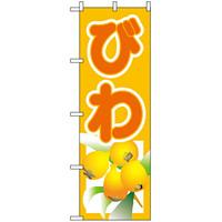 のぼり旗 (3312) びわ