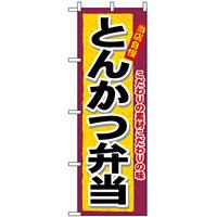 のぼり旗 (3317) とんかつ弁当