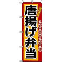 のぼり旗 (3318) 唐揚げ弁当