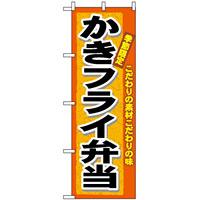 のぼり旗 (3320) かきフライ弁当