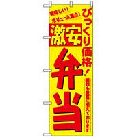 のぼり旗 (3321) びっくり価格激安弁当
