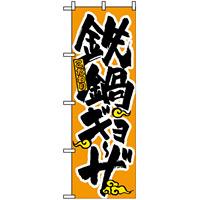 のぼり旗 (3324) 鉄鍋ギョーザ
