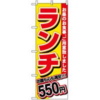 のぼり旗 (3337) ランチ 550円