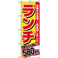 のぼり旗 (3338) ランチ 580円