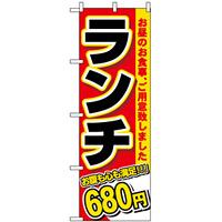 のぼり旗 (3341) ランチ 680円