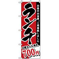 のぼり旗 (3342) ランチ 700円