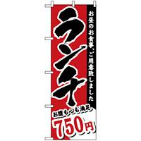 のぼり旗 (3343) ランチ 750円