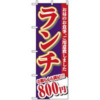 のぼり旗 (3345) ランチ 800円