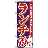 のぼり旗 (3346) ランチ 850円