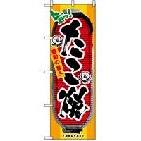 のぼり旗 (3351) たこ焼 提灯風デザイン