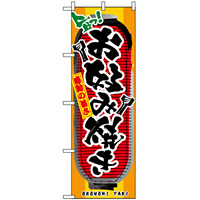 のぼり旗 (3352) お好み焼き
