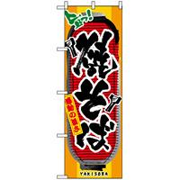 のぼり旗 (3353) 焼そば 提灯風デザイン