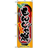 のぼり旗 (3354) もんじゃ焼