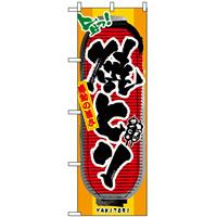 のぼり旗 (3355) 焼とり 提灯風デザイン