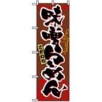 のぼり旗 (3356) 味噌らーめん