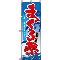 のぼり旗 (3359) まぐろ祭
