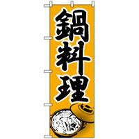 のぼり旗 (336) 鍋料理 黄/黒文字