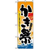 のぼり旗 (3362) かき祭