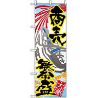 のぼり旗 (3367) 商売繁盛 大漁