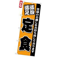 のぼり旗 (3378) 満腹満足 定食