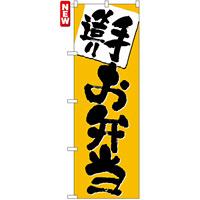 のぼり旗 (3379) 手作りお弁当