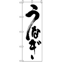 のぼり旗 (339) うなぎ 白地/黒文字