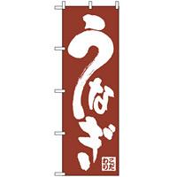 のぼり旗 (340) こだわり うなぎ 茶色
