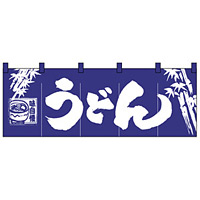 のれん スタンダード (3429) うどん 紺