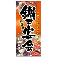 フルカラー店頭幕 (3514) 鍋で宴会 (ポンジ)