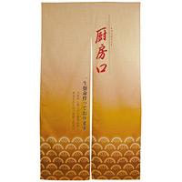 エステル麻のれん (3526) 厨房口 (茶)