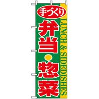 のぼり旗 (354) 手づくり 弁当・惣菜 LUNCH SIDEDISHES