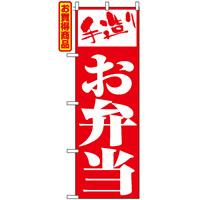 のぼり旗 (355) 手造りお弁当 赤地/白抜き/明朝体