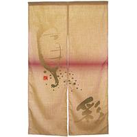 エステル麻のれん (3559) 彩 (だいこん) 帯デザイン付