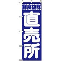 のぼり旗 (391) 直売所 鮮度抜群 青