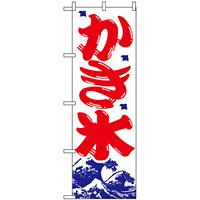 のぼり旗 (393) かき氷