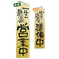 木製サイン (特大) (3948) 一生懸命営業中/心を込めて準備中