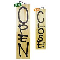 木製サイン (特大) (3949) OPEN/CLOSE