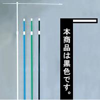 3mのぼり旗竿ポール 横棒付 黒 (395)