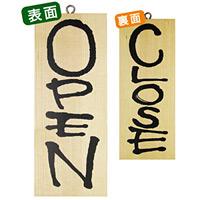 木製サイン (小) (3953) OPEN/CLOSE