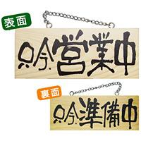 木製サイン (小横) (3955) 只今営業中/只今準備中