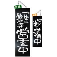 ブラック木製サイン (大) (3961) 一生懸命営業中/心を込めて準備中