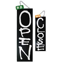 ブラック木製サイン (大) (3964) OPEN/CLOSE