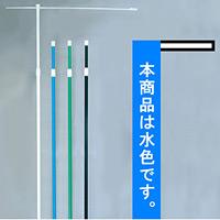 3mのぼり旗竿ポール 横棒付 青 (397)