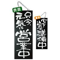 ブラック木製サイン (中) (3971) 只今元気に営業中/心を込めて準備中