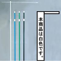 3mのぼり旗竿ポール 横棒付 白 (398)