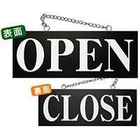 ブラック木製サイン (中横) (3980) OPEN 2/CLOSE